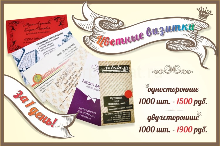 Цветные визитки 1500 руб. за 1000 штук. За 1 день!