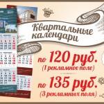 акция календари