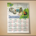 календари5