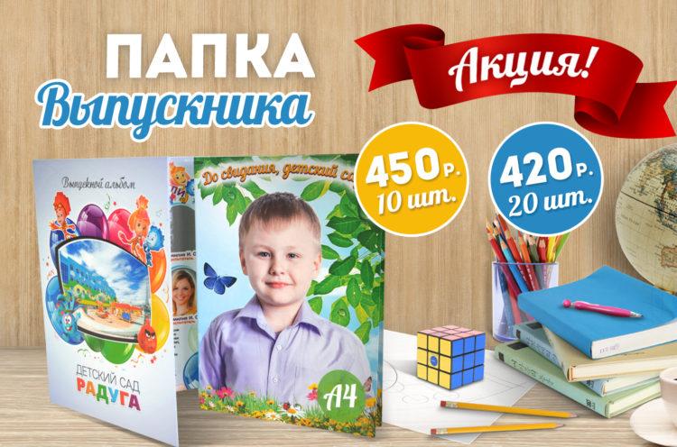 Папки выпускника по 420 рублей.