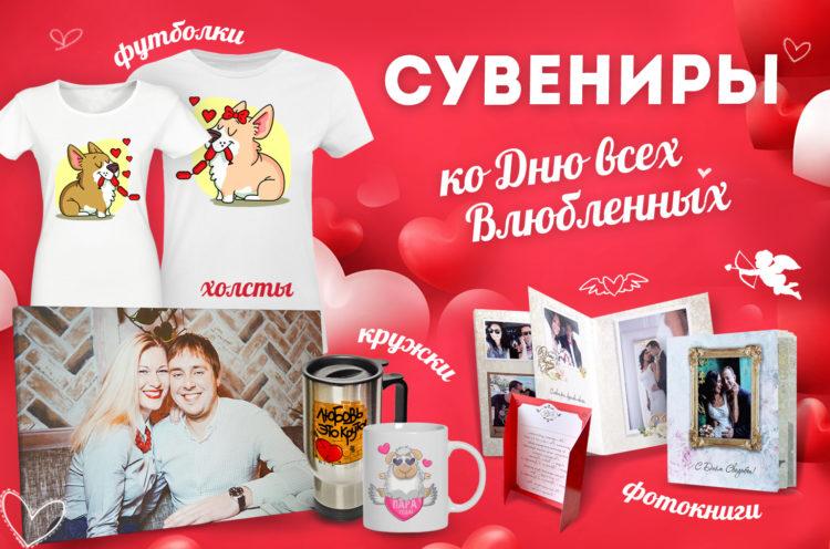 Скажите Валентин и получите 10% скидку на подарки!