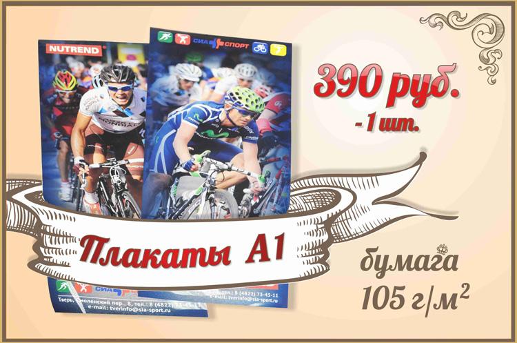 Плакаты A1 по 390 руб./шт.