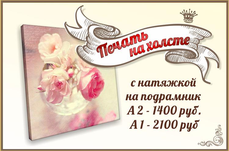 Печать на холсте от 1400 руб. с натяжкой на подрамник!
