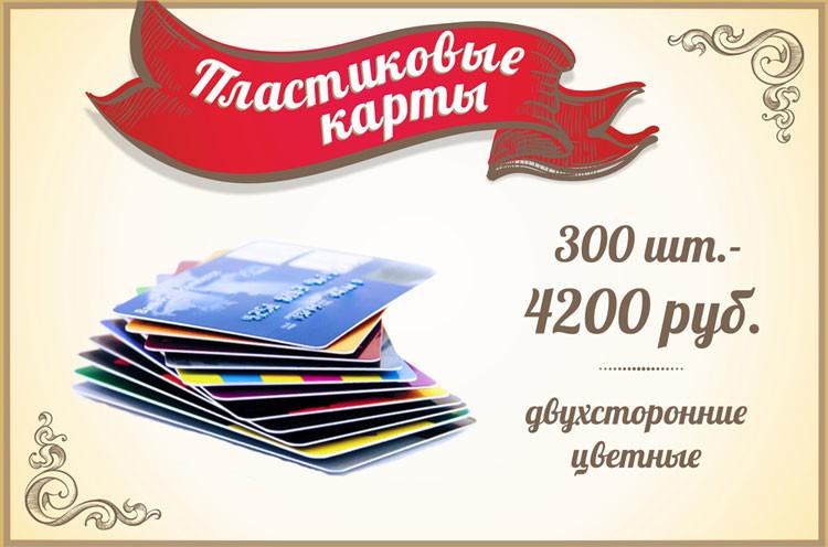 Пластиковые карты 300 шт. — 4200 руб.