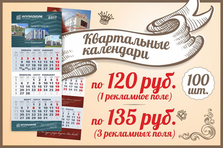 Квартальные календари 100 шт. по 120/135 руб.