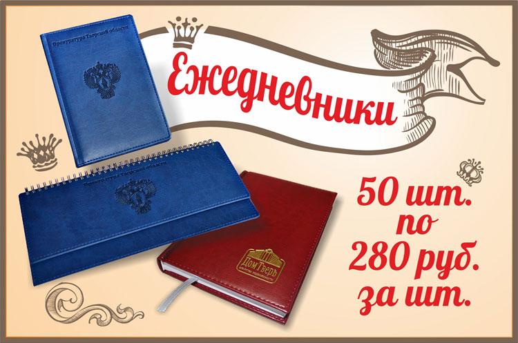 Ежедневники - 50 шт. по 280 руб./шт.