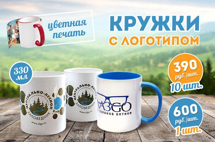 Кружки с логотипом от 390 руб./шт.
