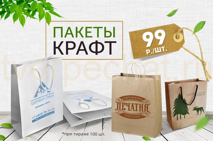 Пакеты крафт от 99 руб./шт.