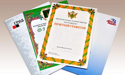 Печать дипломов и грамот изготовление на заказ Типография Печатня  Печать дипломов и грамот
