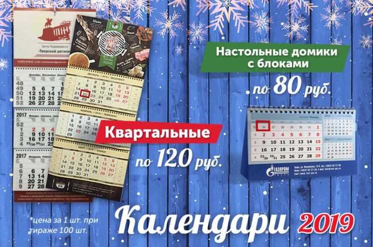 Квартальные календари 100 шт. по 120 руб.