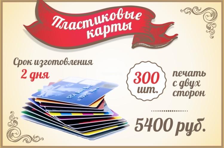 Пластиковые карты, двухсторонние 300 шт. =5400 руб.